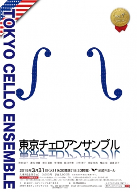 東京チェロアンサンブルvol.7