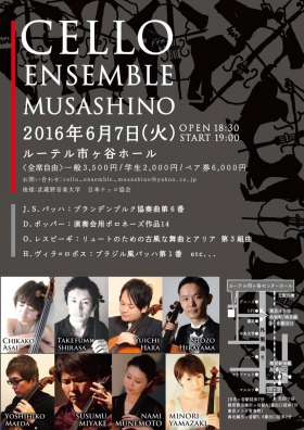 CELLO ENSEMBLE MUSASHINO