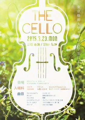 東京藝術大学チェロ科学生による 春を知らせるアンサンブルコンサート