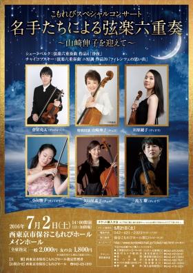 こもれびスペシャルコンサート 〜山崎伸子を迎えて〜 名手たちによる弦楽六重奏