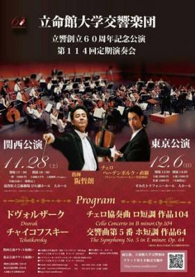 立命館大学交響楽団 立響創立60周年記念公演 第114回定期演奏会