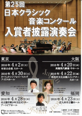 第25回日本クラシック音楽コンクール入賞者披露演奏会