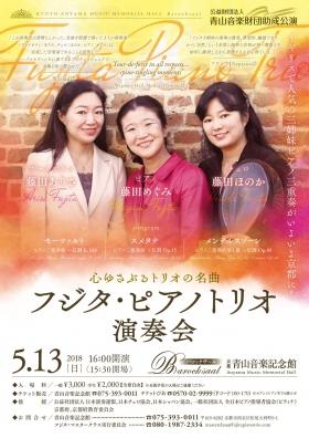 心ゆさぶるトリオの名曲 フジタ・ピアノトリオ演奏会
