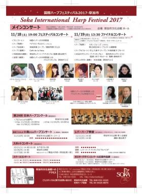 草加国際ハープフェスティバル フェスティバルコンサート