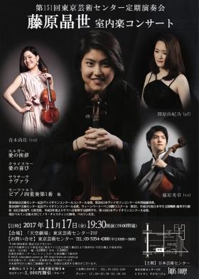 第151回東京芸術センター定期演奏会 藤原晶世室内楽コンサート