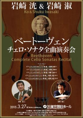 岩崎洸&淑 ベートーヴェン チェロ・ソナタ全曲演奏会 Ko & Shuku Iwasaki Beethoven Complete Cello Sonatas Recital