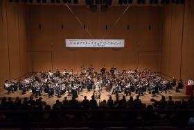 高円宮殿下メモリアル第17回日本マスターズオーケストラキャンプ 初春コンサート