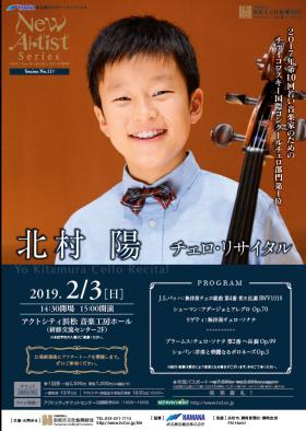 アクト・ニューアーティスト・シリーズ2018  Series No.117  北村 陽 チェロ・リサイタル