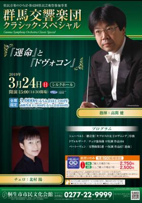 群馬交響楽団クラシック・スペシャル 『運命』と『ドヴォコン』