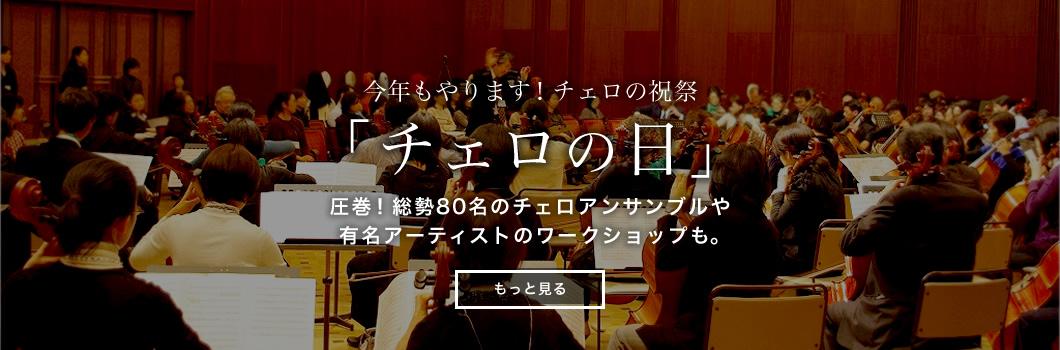 あなたもチェロ・オーケストラに参加しませんか