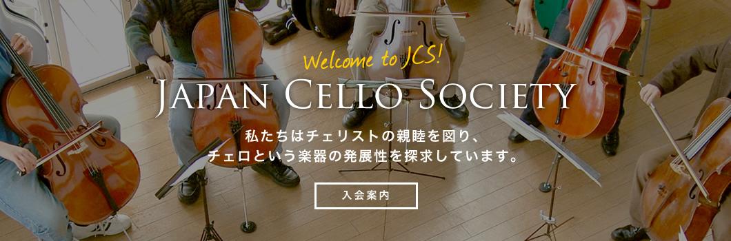 日本チェロ協会(Japan Cello Society)/チェリストの親睦を図り、チェロという楽器の発展性を探求しています。