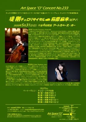 【公演中止】堤剛チェロリサイタル with 萩原麻未(ピアノ)