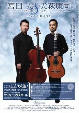 宮田 大(チェロ)&大萩康司(ギター)  デュオ・リサイタル