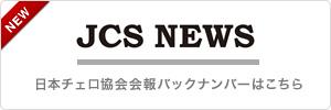 日本チェロ協会会報誌 JCS News