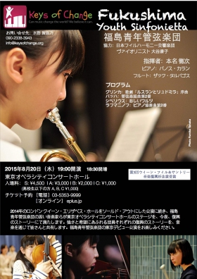 Keys of Change主催 福島青年管弦楽団コンサート
