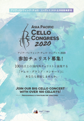 「アジア・パシフィック・チェロ・コングレス2020」 開催決定!