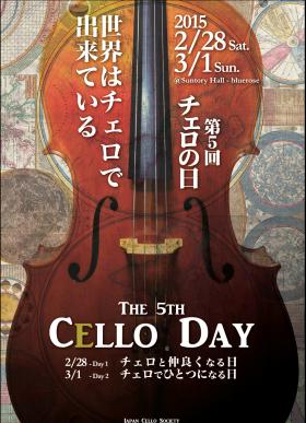 第5回チェロの日を開催致します