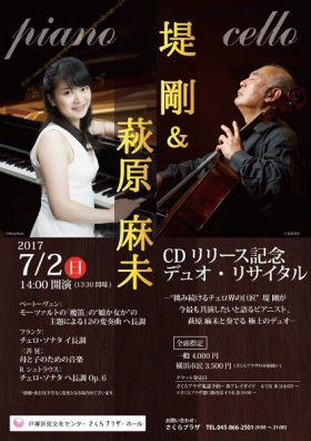 堤 剛&萩原 麻未 CDリリース記念 デュオ・リサイタル