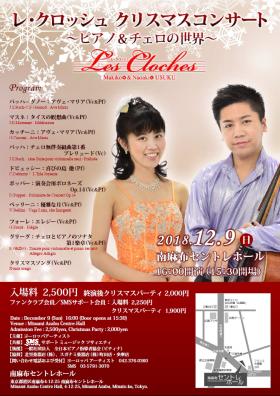 レ・クロッシュ クリスマスコンサート