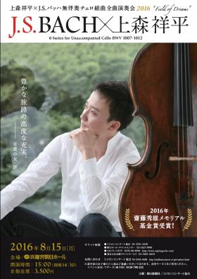 上森祥平×J.S.バッハ無伴奏チェロ組曲2016 《フィールド・オブ・ドリームス》