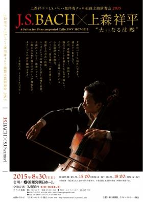 上森祥平×J.S.バッハ無伴奏チェロ組曲全曲演奏会《大いなる沈黙》