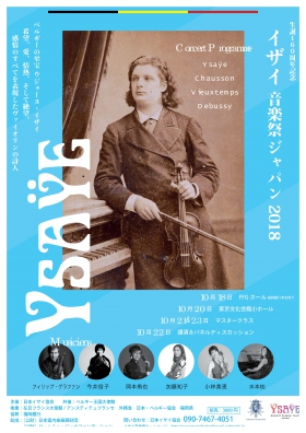 生誕160周年記念 イザイ音楽祭ジャパン 2018