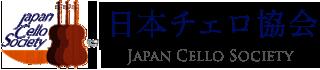 日本チェロ協会(Japan Cello Society)|チェリストの親睦、チェロの楽器としての発展性を探ります。